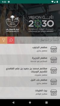 لحومي screenshot 1