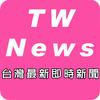 台灣最新即時新聞 icon