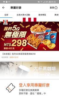 台灣大哥大行動客服 Ekran Görüntüsü 1