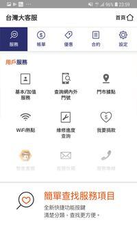 台灣大哥大行動客服 Ekran Görüntüsü 2