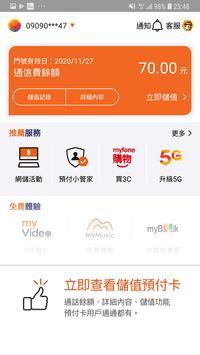台灣大哥大行動客服 Ekran Görüntüsü 3