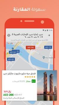 تجوّل: لرحلات الطيران، الفنادق والعطلات تصوير الشاشة 1