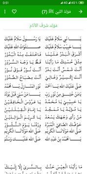 Maulid Nabi screenshot 3