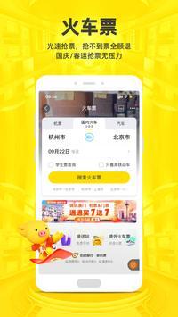 飞猪旅行 screenshot 4