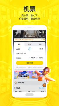 飞猪旅行 screenshot 2