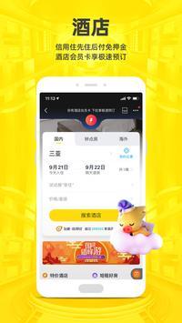 飞猪旅行 screenshot 3