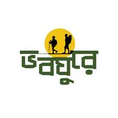 ভবঘুরে (Voboghure) icon