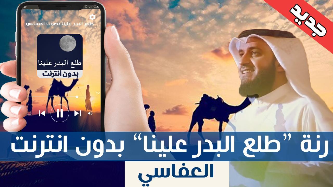 طلع البدر علينا العفاسي tala3a lbadro 3alayna for Android - APK Download