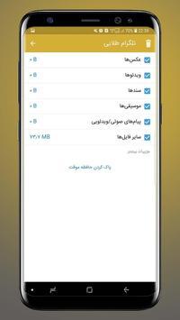 تلگرام طلایی (بدون فیلتر) screenshot 1