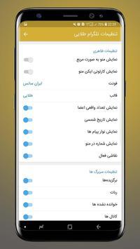 تلگرام طلایی (بدون فیلتر) screenshot 2