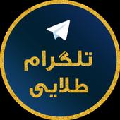 Golden Telegram ( Anti-Filter Telegram ) icon