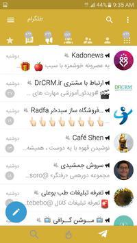 Golden Telegram ( Anti-Filter Telegram ) screenshot 3