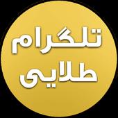طلایی ( ضد فیلتر ) icon