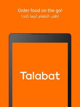 Talabat screenshot 5