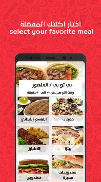 Talabatey Online Food Delivery screenshot 3