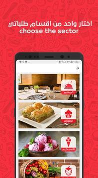 Talabatey Online Food Delivery screenshot 1