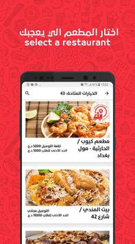 Talabatey Online Food Delivery screenshot 2