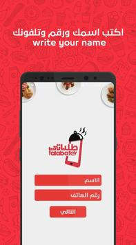 Talabatey Online Food Delivery screenshot 7