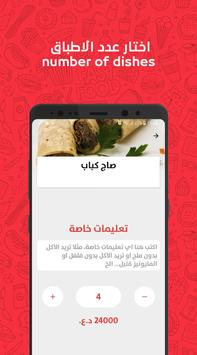 Talabatey Online Food Delivery screenshot 5