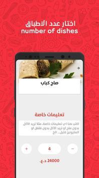 Talabatey Online Food Delivery screenshot 5