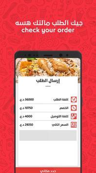 Talabatey Online Food Delivery screenshot 6