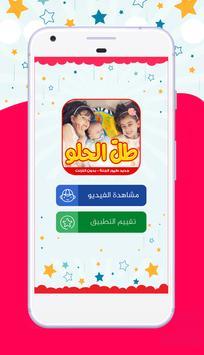 طل الحلو - جوان وليليان screenshot 1