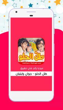 طل الحلو - جوان وليليان screenshot 4