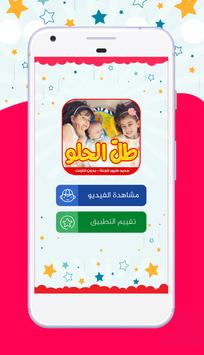 طل الحلو - جوان وليليان screenshot 5