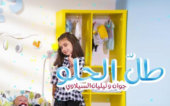 طل الحلو - جوان وليليان screenshot 6