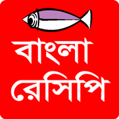 Bangla Recipe বাংলা রেসিপি icon