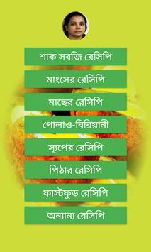 Bangla Recipe বাংলা রেসিপি poster