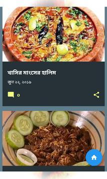 Bangla Recipe বাংলা রেসিপি screenshot 1