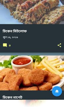 Bangla Recipe বাংলা রেসিপি screenshot 2