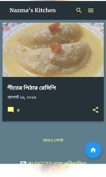 Bangla Recipe বাংলা রেসিপি screenshot 3