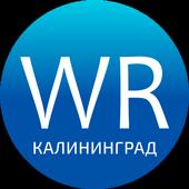 Вильяма Рейли Калининград icon