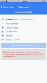 Вильяма Рейли Калининград screenshot 3
