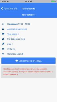 Вильяма Рейли Калининград screenshot 2