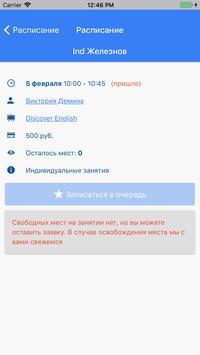 Школа Вильяма Рейли Саратов screenshot 1