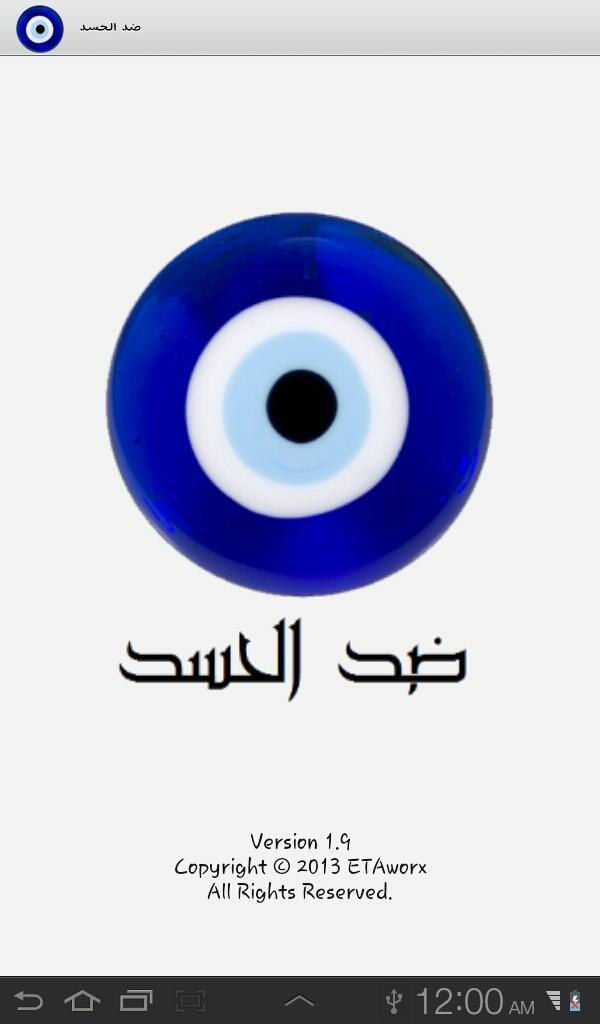 ضد الحسد For Android Apk Download