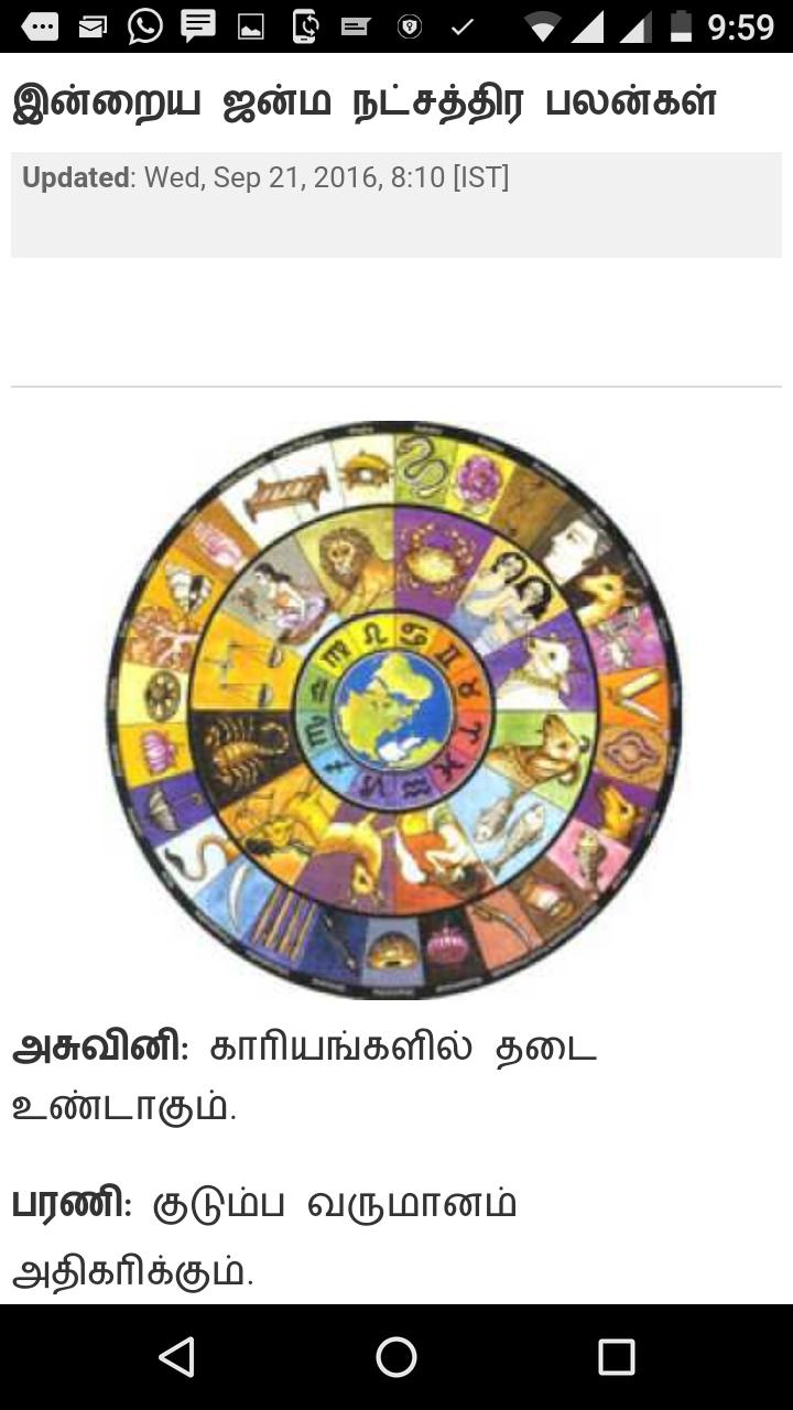 Tamil Jathagam & Calendar for Android - APK Download