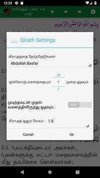 Tamil Quran and Dua screenshot 3