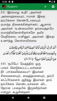 Tamil Quran and Dua screenshot 6