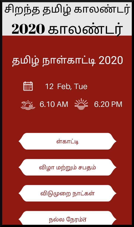 Tamil Calendar 2020 February.Tamil Calendar 2020 தம ழ க லண டர 2020 For Android