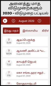 Tamil Calendar 2020 February.Tamil Calendar 2020 தம ழ க லண டர 2020 2 0 Android