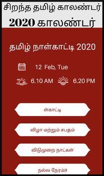 Tamil Calendar 2020 - தமிழ் காலண்டர் 2020 APK