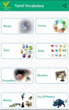 Tamil Vocabulary - English into Tamil Translation screenshot 2