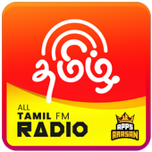 All Tamil FM Radio Stations Online Tamil FM Songs for