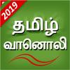 Tamil Fm Radio Hd Online tamil songs simgesi