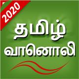 Tamil Fm Radio Hd Online tamil songs