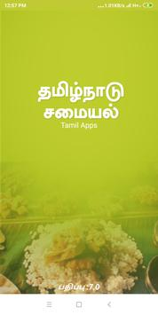 Tamilnadu Samayal poster